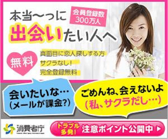 Fake Japanese dating site racked up £50million in one year