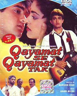 Aye Mere Humsafar Song by Anand