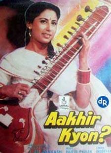 Dushman Na Kare Dost Ne Wo Lyrics – Lata Mangeshkar