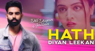 Hath Diyan Leekan Lyrics
