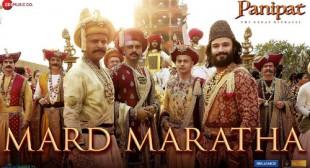 Mard Maratha Lyrics – Panipat