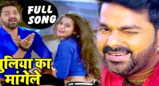 Luliya Ka Mangele Lyrics – Pawan Singh