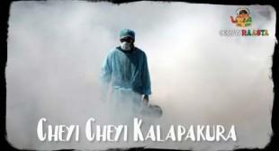 Cheyi Cheyi Kalapakura Lyrics