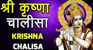Krishna Chalisa Lyrics – Krishna Chalisa Pdf, Image, Song